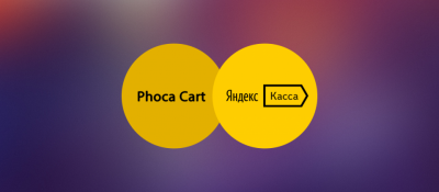 Yandex Kassa for Phoca cart